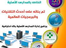 نظام ابجد المحاسبي والاداري الخاص بالمدارس الاهليه