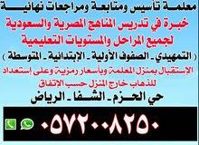 معلمة تأسيس ومتابعة ومراجعات نهائية خبرة في تدريس المناهج المصرية والسعودية بحى الحزم - الشفا