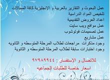 عمل كافه الأبحاث لطلبه الجامعه باللغتين العربيه والانجليزيه