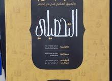 كتاب التحصيلي ( ناصر العبد الكريم )