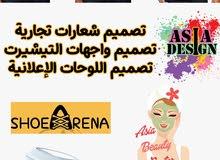 تصميم لوحات إعلانية وشعارات تجاريه