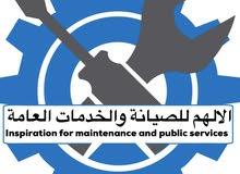شركة الإلهام للصيانة والخدمات العامة