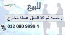 شركة الحاق عمالة للبيع بالقاهرة