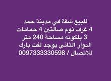 للبيع شقة في مدينة حمد الدوار الثاني