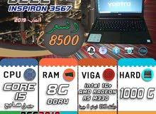 لاحدث البرامج بكفاءه//DELL INSPIRON 3567 جيل سابع رمات 8 جيجا DDR4