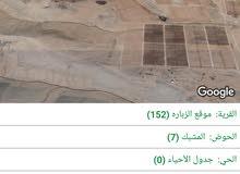 للبيع ارض 10.3 دونم في  الموقر ~الزباره شارع معبد