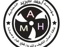 مشغل احمد للتكيف وتبريد وصيانه اجهزة كهربائية