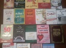 مجموعة كتب في التنمية البشرية للبيع بأسعار منافسة أقل من المكتبات