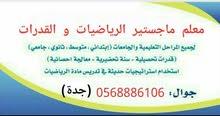 مدرس ماجستيرالقدرات والتحصيلي 0568886106