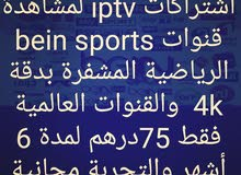 متوفر اشتراكات iptv لمشاهدة القنوات الرياضية والعالمية المشفرة