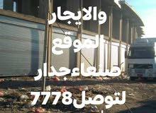مركز للبيع في صنعاء