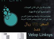 مقوي شبكة الواي فاي للمنزل الزكي linksys velop _ Mesh Wi_Fi system