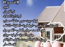 للبيع  في عبدالله المبارك 3 ادوار وربع زاوية