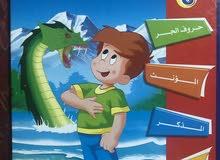 سلسلة القصص النحوي للأطفال السعر قابل للتفاوض