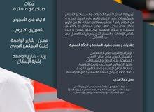 دورة مشرف السلامة والصحة المهنية - المعتمدة من وزارة العمل الاردنية -