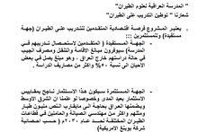 المدرسة العراقية لعلوم الطيران