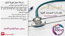 عرض خاص بالمجمعات الطبية
