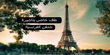 خدمات تأشيرة فرنسا