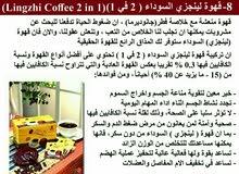 القهوة السوداء الماليزية لينجزي