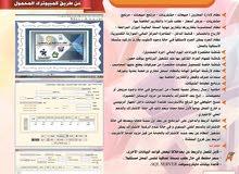 برنامج العيون للمخزون والمحاسبة