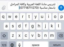 تدريس مادة اللغة العربية لكافة المراحل  خصوصا السادس اعدادي