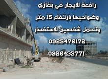 رافعه سله للإيجار في بنغازي وضواحيها 0925476172