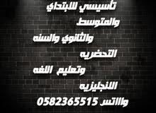 معلمه مصريه واتس 0582365515 في مكة