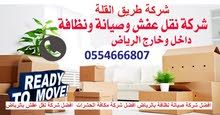شركةتنظيف  بالرياض 0554666807 شركة طريق القعلة