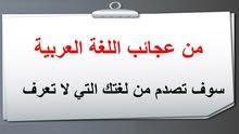معلم أردني / لغة عربية -صعوبات تعلم شاملة - تقوية وتدريس المراحل الابتدائية والمتوسطة ( مناهج )