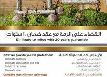 مكافحة النمل الأبيض(الرمه) - خدمات التنظيف