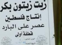 زيت زيتون فلسطيني من نابلس