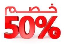 خصم 50% على جميع منتجاتنا مستلزمات مكتبية وألعاب أطفال