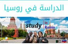 لراغبي الدراسة في روسيا بأقل الأسعار
