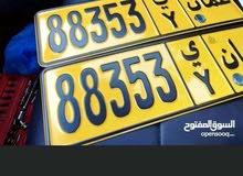 88353 للبيع للتواصل 96354573