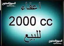 مطلوب إعفاء 2000 cc