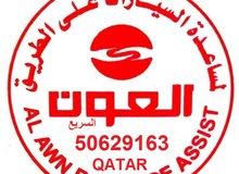 breakdowns in doha 24/7 call / 50629163