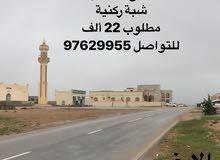 ارض سكنية صحنوت شمالية مربع د مقابل مسجد الماجد والمحلات والخدمات شبة