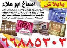 اصباغ ابو احمد 66885303