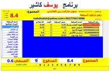 برنامج يوسف كاشير لنقاط البيع