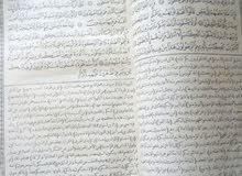 مصحف للبيع عمره 86 سنه مع تفسيره بحاله نظيفه  السعر النهائي 50 الف ريال