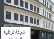 مبنى اداري في منطقة السبعة مؤجر للبيع