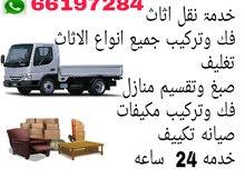 furniture moving & shifting.call 66197284