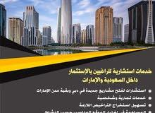 خدمات استشارية واستثمارية لرجال وسيدات الأعمال