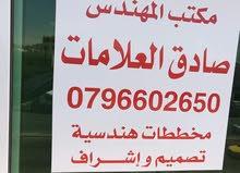مكتب المهندس صادق العلامات 35سنة من العطاء