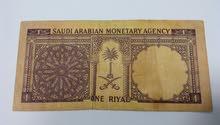 ريال سعودي قديم
