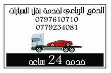 خدمة نقل سيارات 24 ساعة مختصون بالسيارات المنخفضة باسعار مناسبة