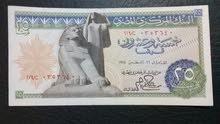 25  قرش النهضه سبعينات أنسر
