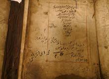 مصحف تراثي نادر عام 1135هـ