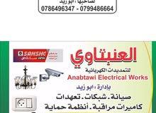 تنفيذ جميع اعمال الكهرباء
