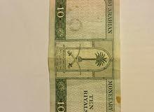 10 ريالات من عهد الملك سعود بن عبدالعزيز
